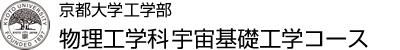 京都大学工学部 物理工学科宇宙基礎工学コース