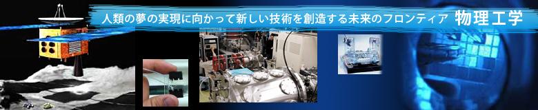 京都大学工学部 物理工学科