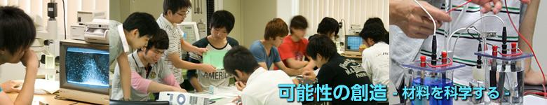 京都大学工学部 物理工学科材料科学コース